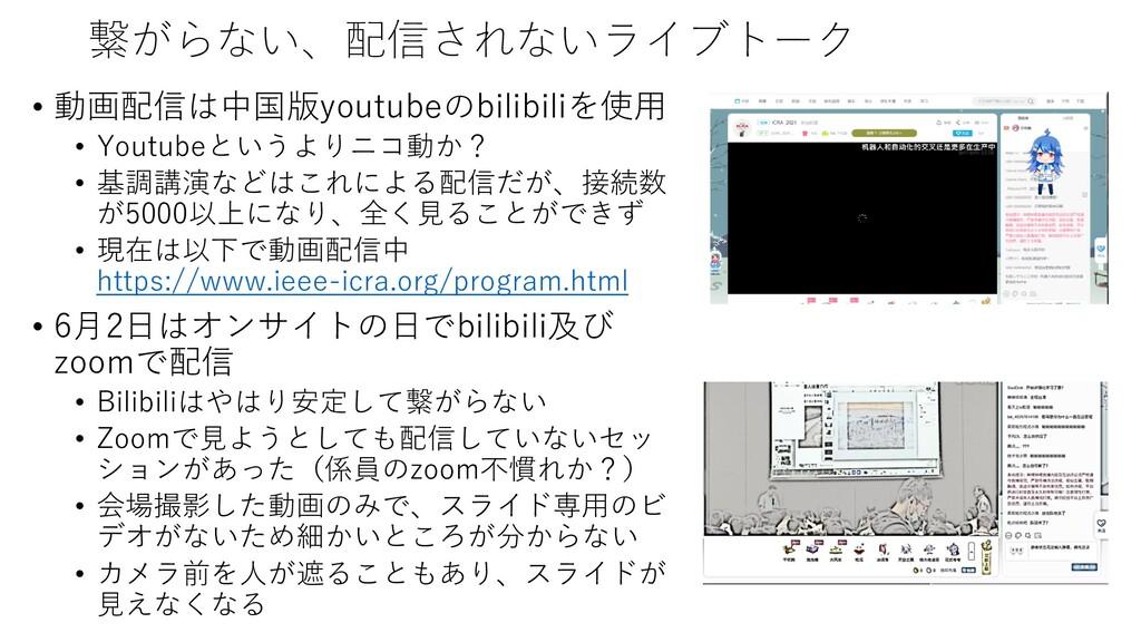 繋がらない、配信されないライブトーク • 動画配信は中国版youtubeのbilibiliを使...