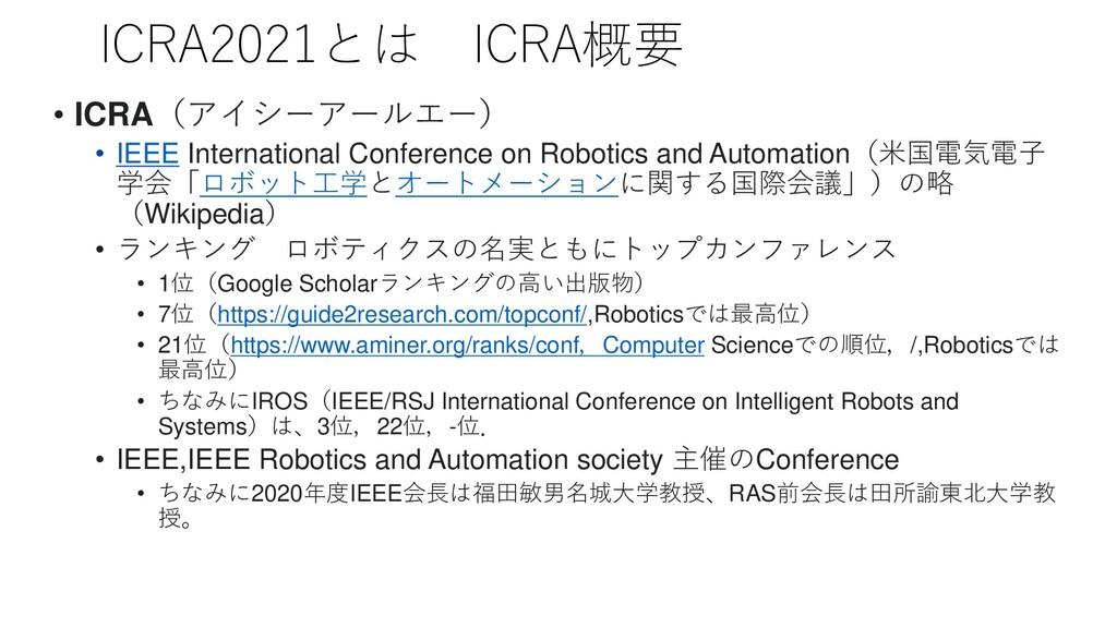ICRA2021とは ICRA概要 • ICRA(アイシーアールエー) • IEEE Inte...