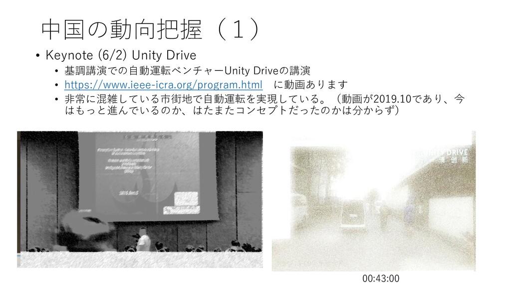 中国の動向把握(1) • Keynote (6/2) Unity Drive • 基調講演での...