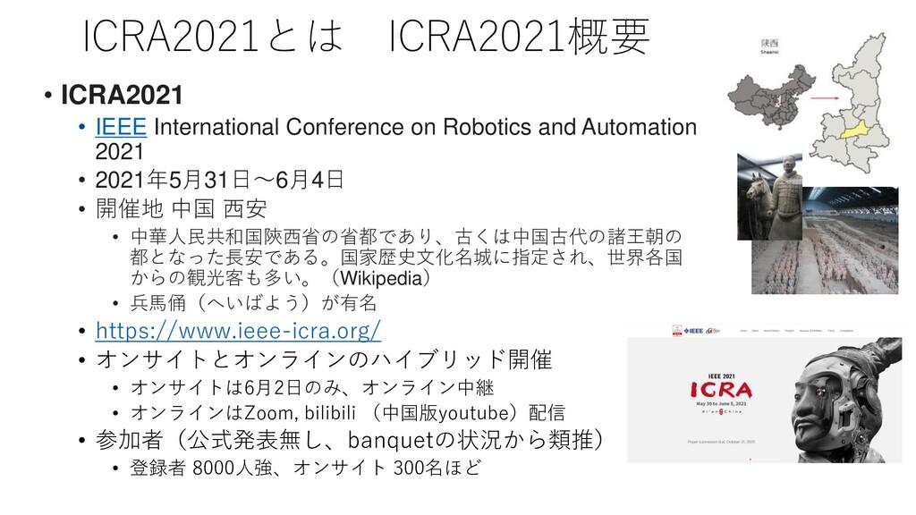 ICRA2021とは ICRA2021概要 • ICRA2021 • IEEE Interna...