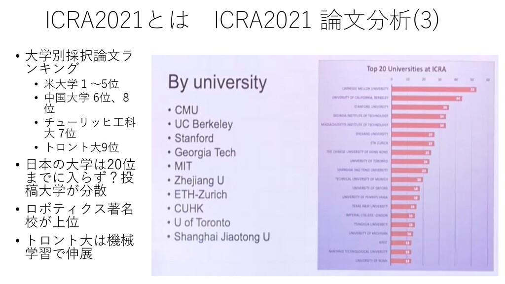 • 大学別採択論文ラ ンキング • 米大学1~5位 • 中国大学 6位、8 位 • チューリッ...