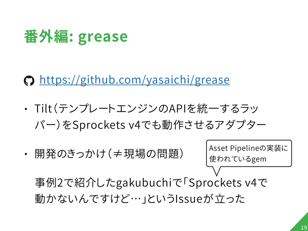 番外編: grease https://github.com/yasaichi/grease ...