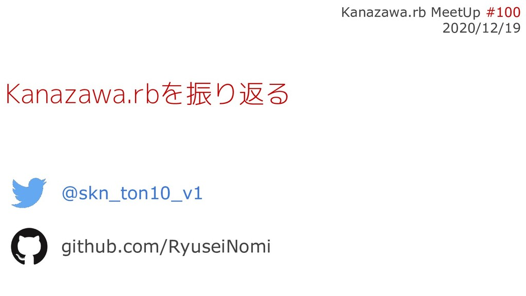 @skn_ton10_v1 github.com/RyuseiNomi Kanazawa.rb...