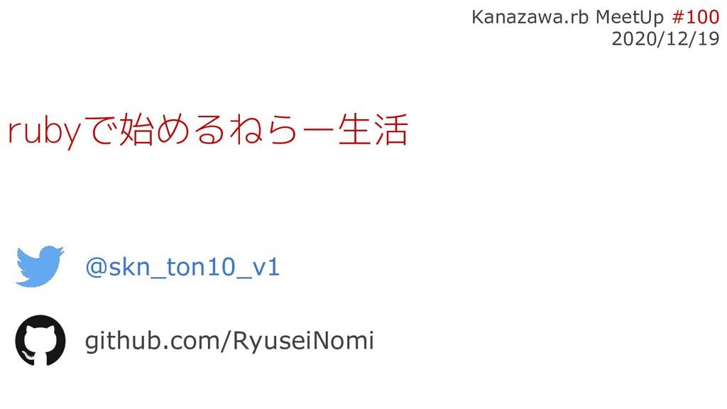 @skn_ton10_v1 github.com/RyuseiNomi rubyで始めるねらー...