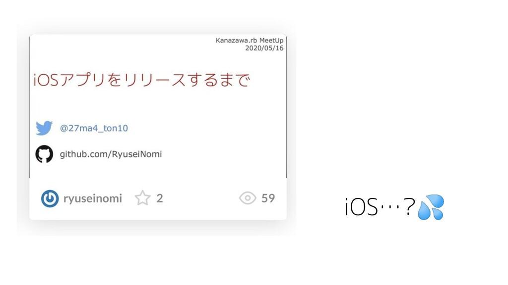 iOS…?