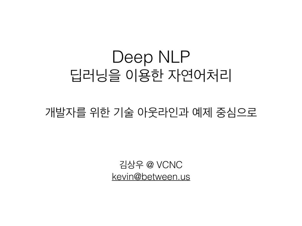Deep NLP ٩۞ਸ ਊೠ োযܻ ѐߊܳ ਤೠ ӝࣿ ইਓۄੋҗ ઁ बਵ...