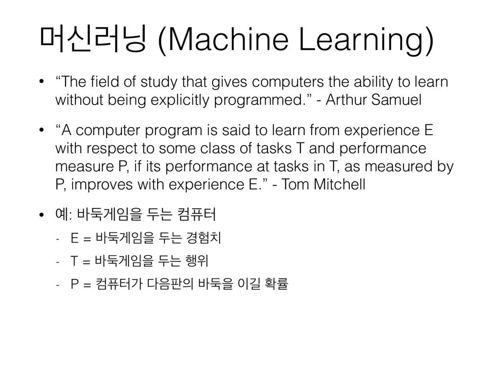 """ݠन۞ (Machine Learning) • """"The field of study th..."""
