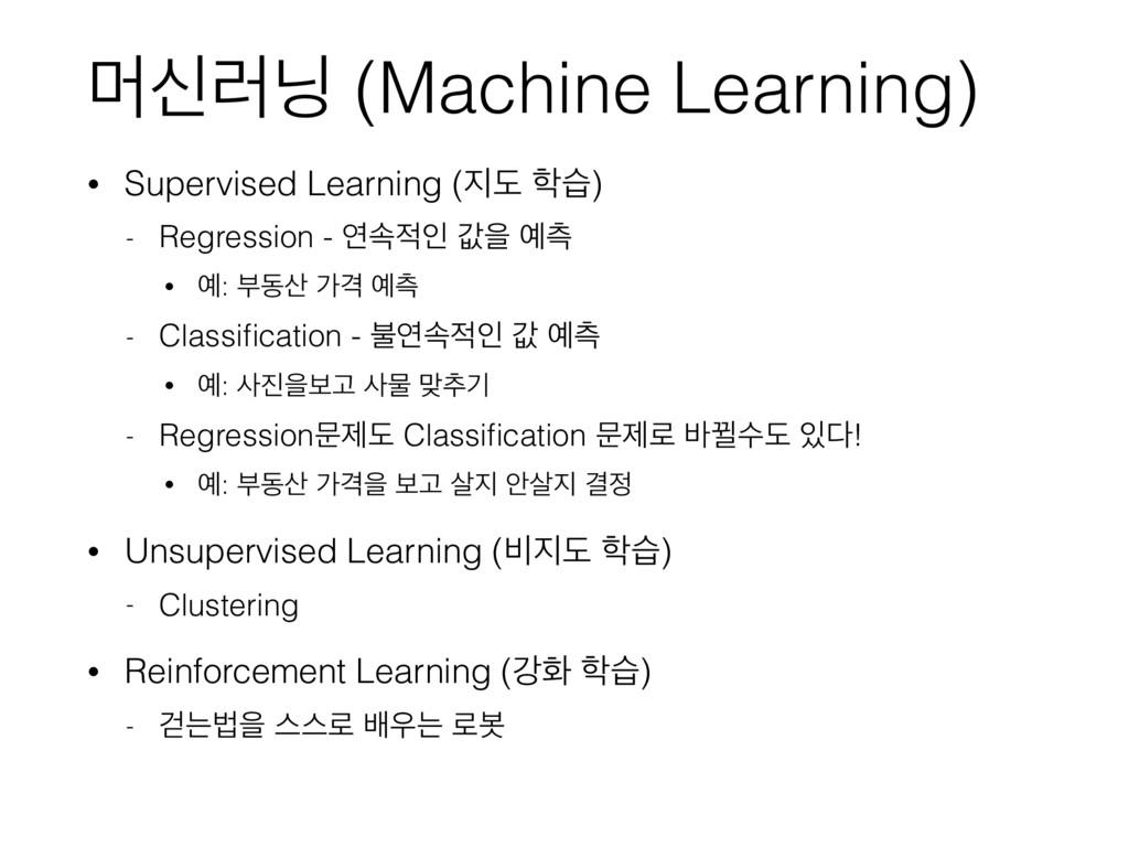 ݠन۞ (Machine Learning) • Supervised Learning (...