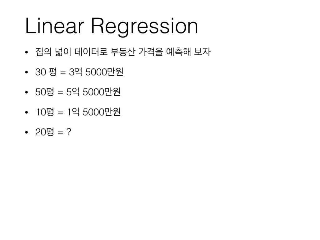 Linear Regression •  և ؘఠ۽ ࠗز оѺਸ ஏ೧ ࠁ •...