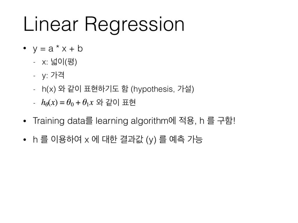 Linear Regression • y = a * x + b - x: և(ಣ) - ...