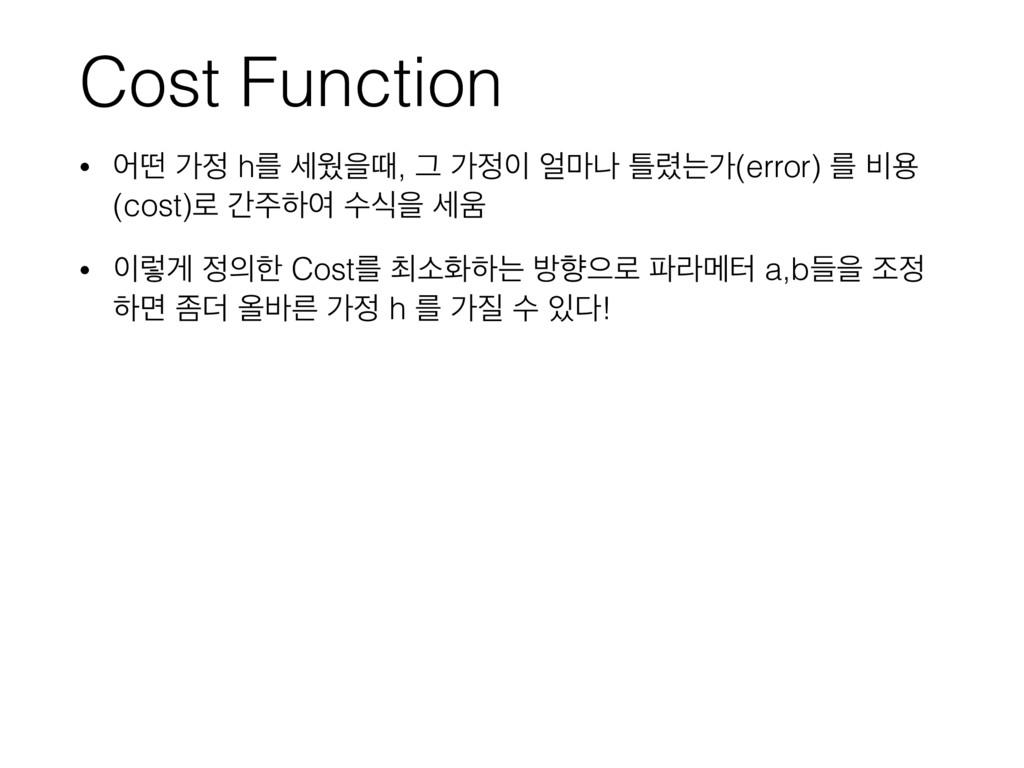 Cost Function • যڃ о hܳ ਛਸٸ, Ӓ о ݃ա ౣ۷חо(e...