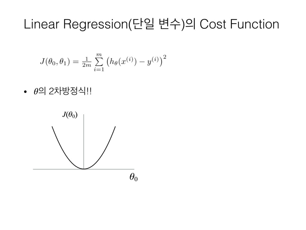 Linear Regression(ױੌ ߸ࣻ) Cost Function •  2ରߑ...