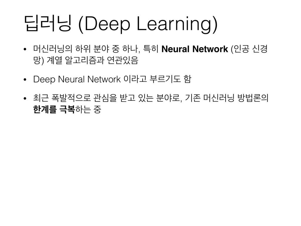 ٩۞ (Deep Learning) • ݠन۞ ೞਤ ࠙ঠ  ೞա, ౠ Neur...