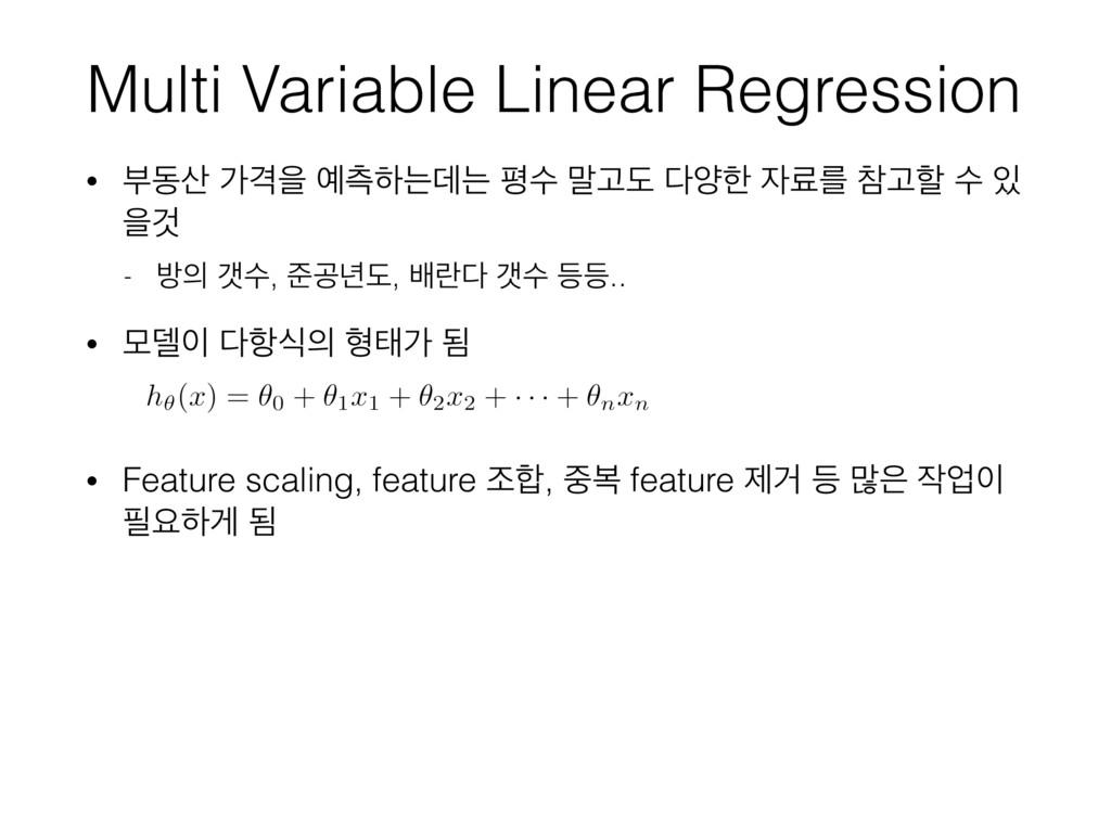 Multi Variable Linear Regression • ࠗز оѺਸ ஏೞח...