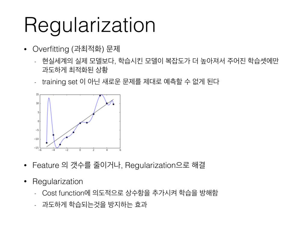 Regularization • Overfitting (җ୭ച) ޙઁ - അप҅ प...