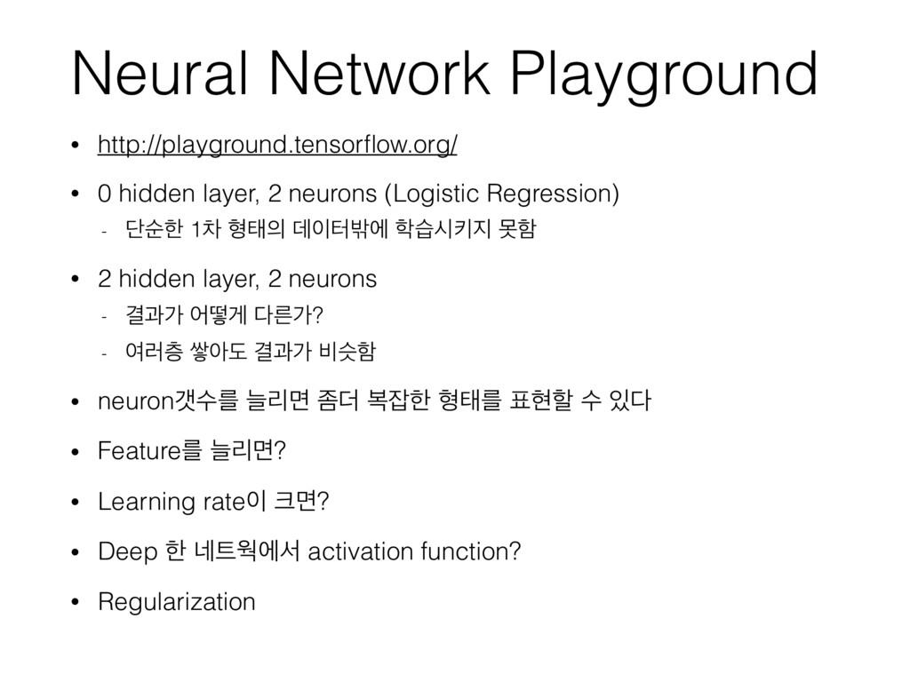 Neural Network Playground • http://playground.t...