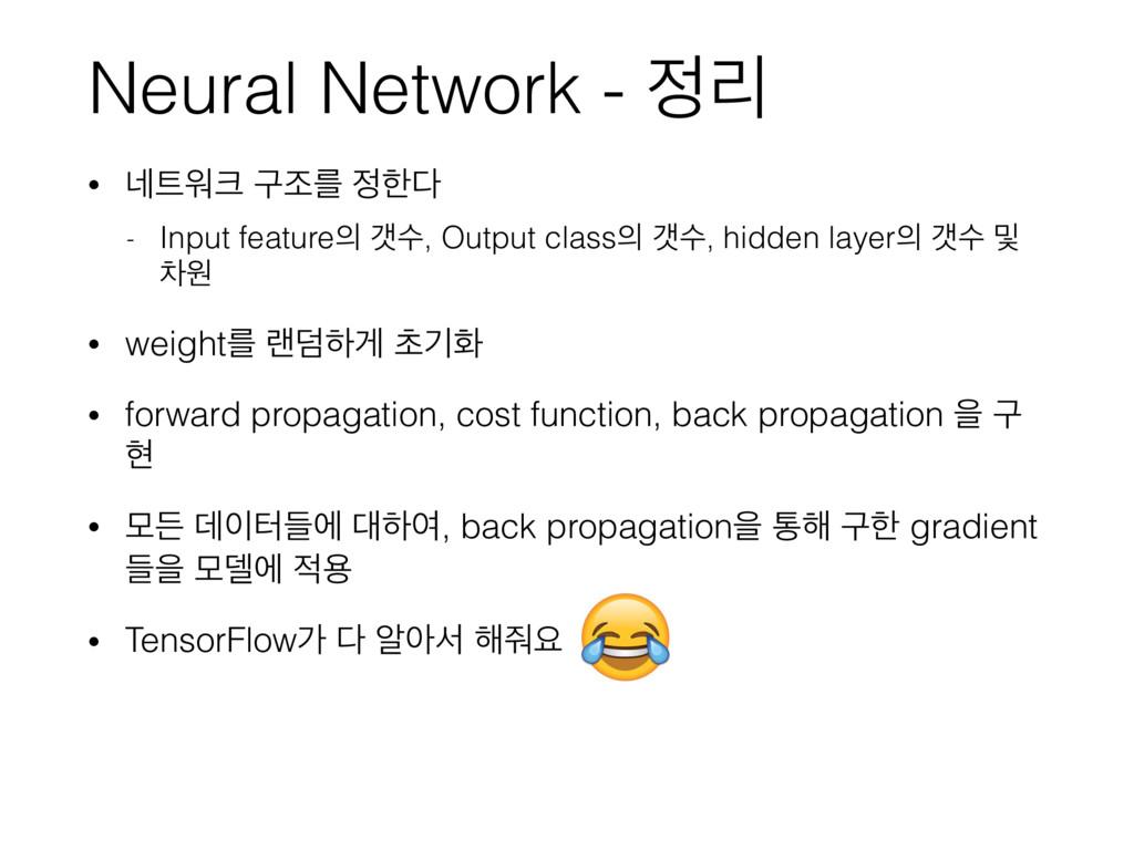 Neural Network - ܻ • ֎ਕ ҳઑܳ ೠ - Input feat...
