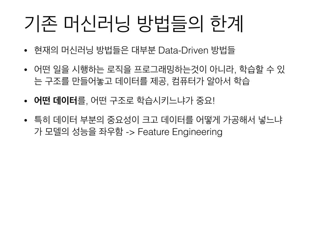 ӝઓ ݠन۞ ߑߨٜ ೠ҅ • അ ݠन۞ ߑߨٜ ࠗ࠙ Data-Driven...