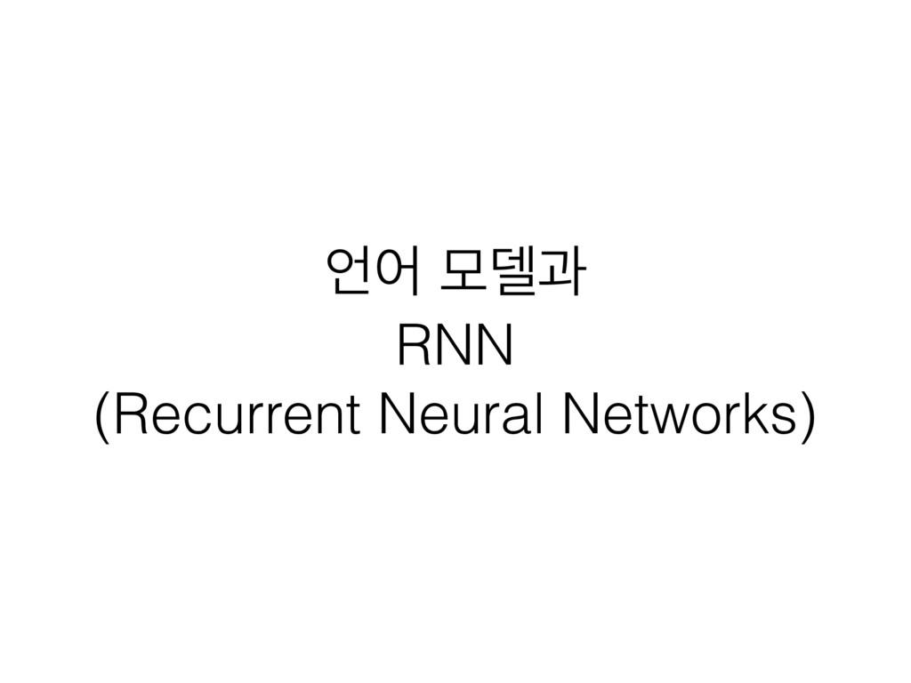 য ݽ؛җ RNN (Recurrent Neural Networks)