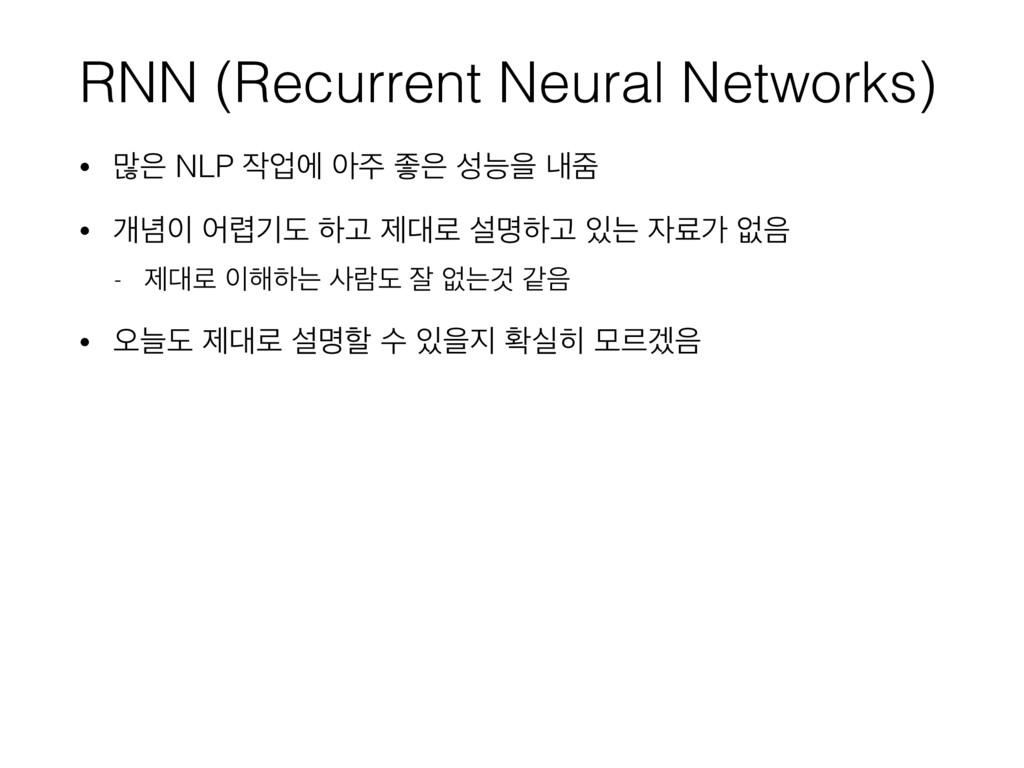 RNN (Recurrent Neural Networks) • ݆ NLP সী ই...