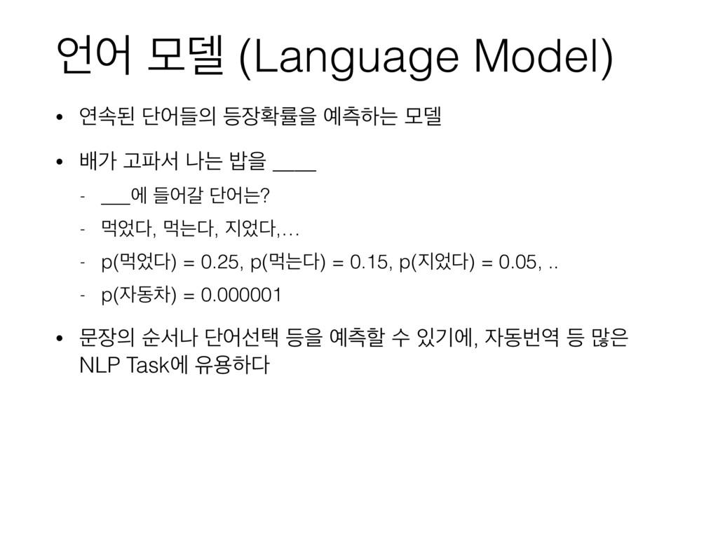 য ݽ؛ (Language Model) • োࣘػ ױযٜ ١ഛܫਸ ஏೞח ݽ؛...