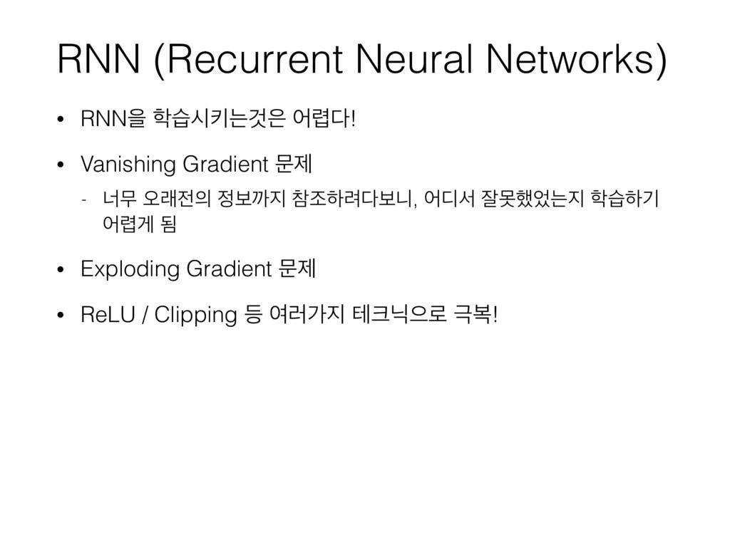 RNN (Recurrent Neural Networks) • RNNਸ णदఃחѪ ...