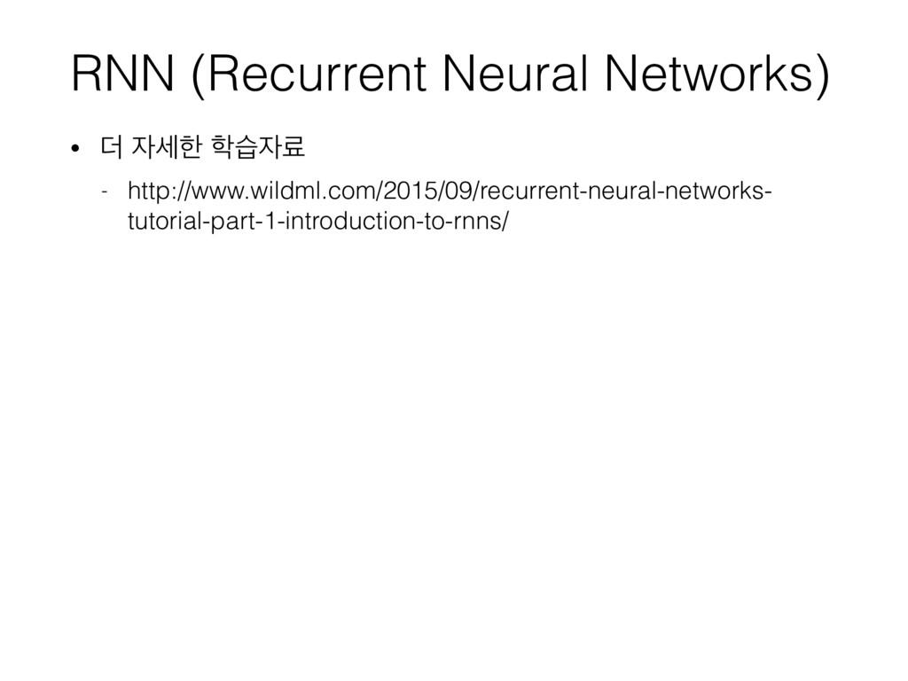 RNN (Recurrent Neural Networks) • ؊ ೠ णܐ - ...