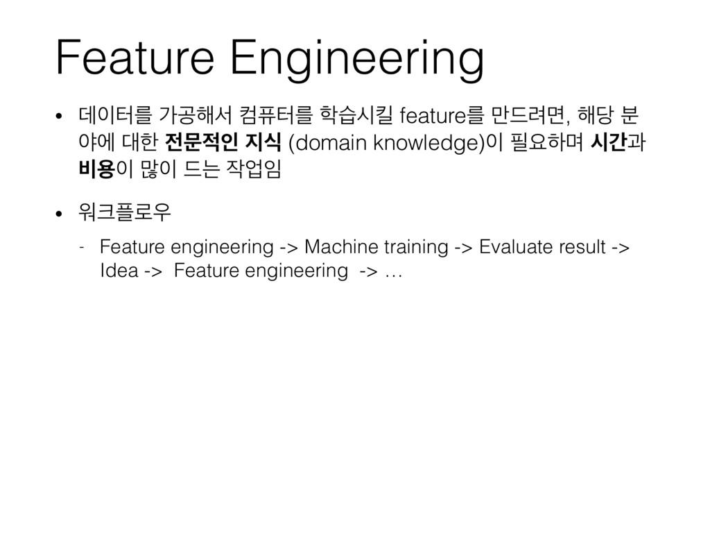 Feature Engineering • ؘఠܳ оҕ೧ࢲ ஹೊఠܳ णदఆ featu...