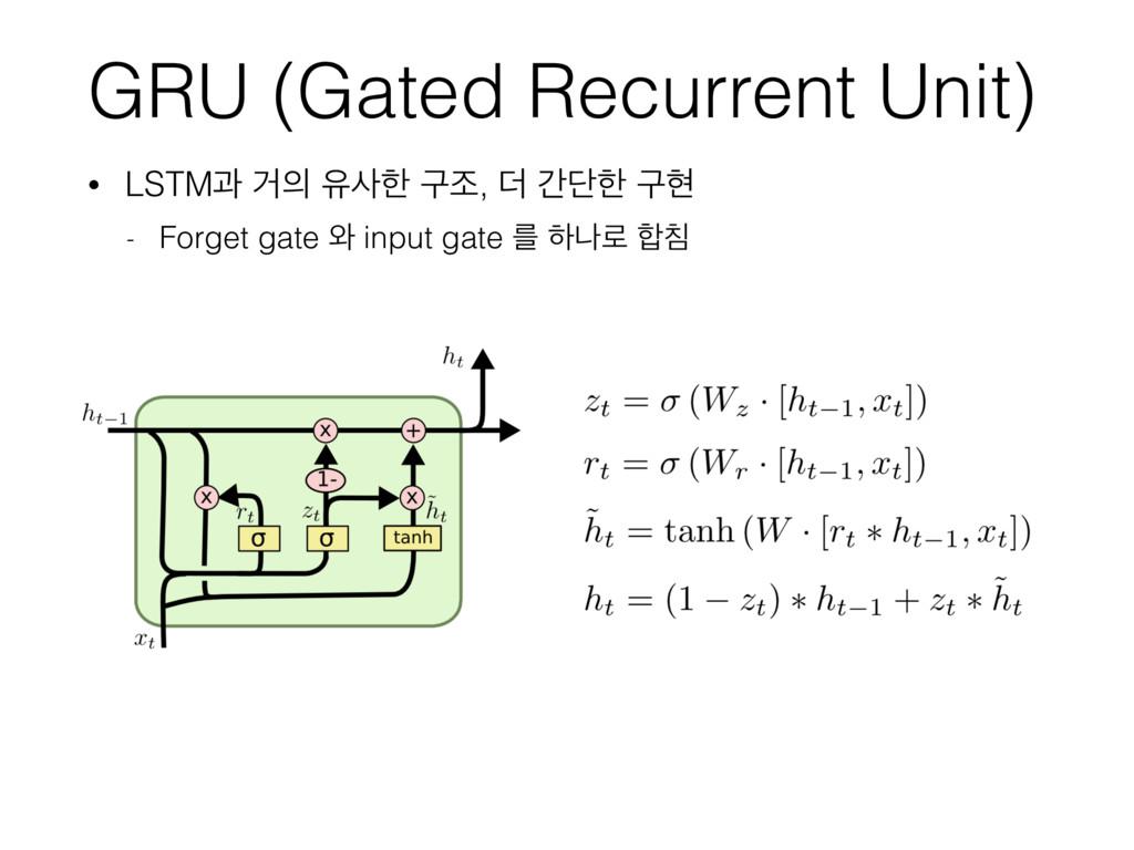 GRU (Gated Recurrent Unit) • LSTMҗ Ѣ ਬೠ ҳઑ, ؊...