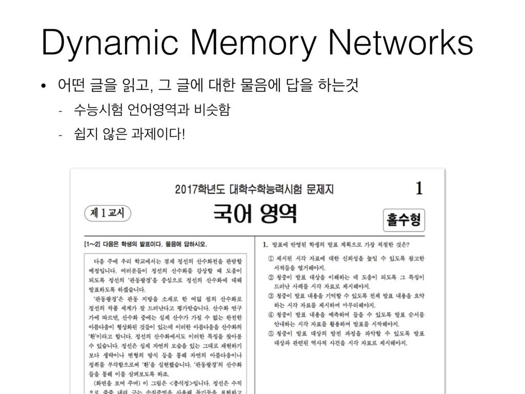 Dynamic Memory Networks • যڃ Ӗਸ ੍Ҋ, Ӓ Ӗী ೠ ޛী...
