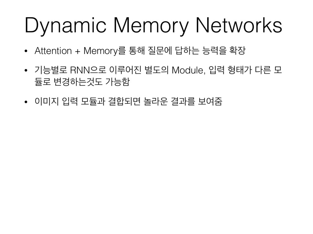 Dynamic Memory Networks • Attention + Memoryܳ ా...