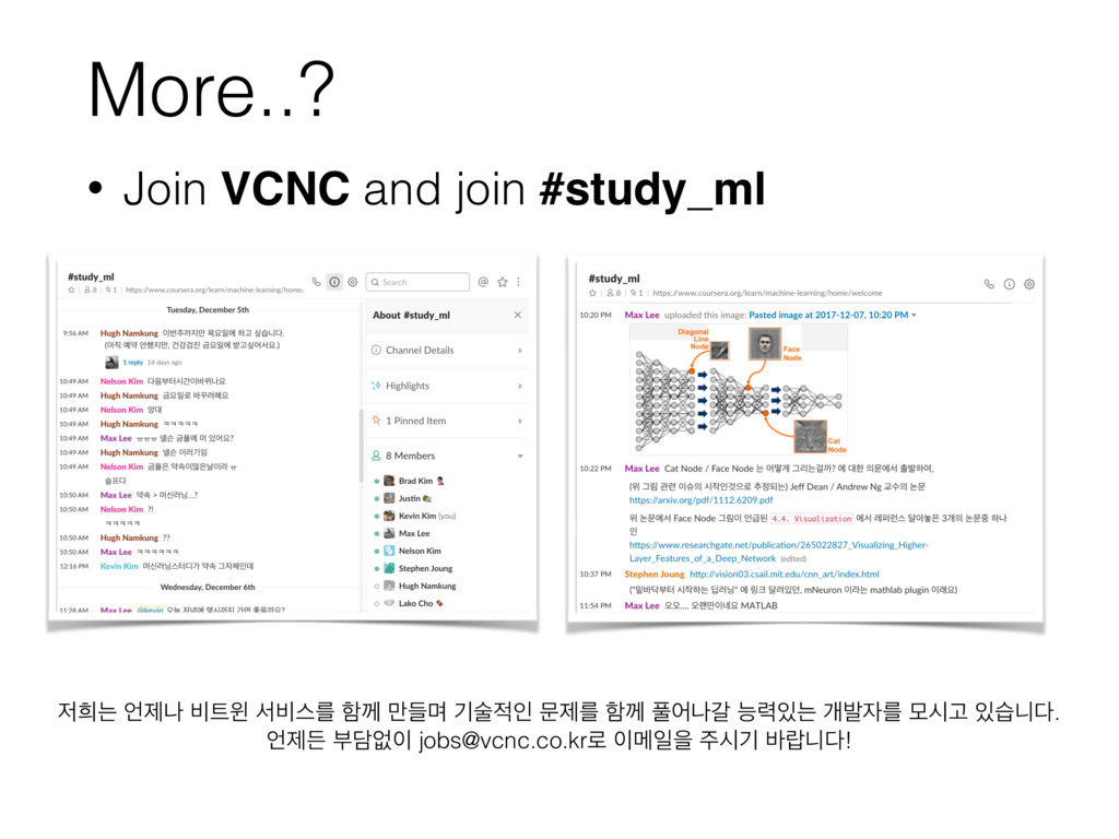 More..? • Join VCNC and join #study_ml ൞ח ઁա ...