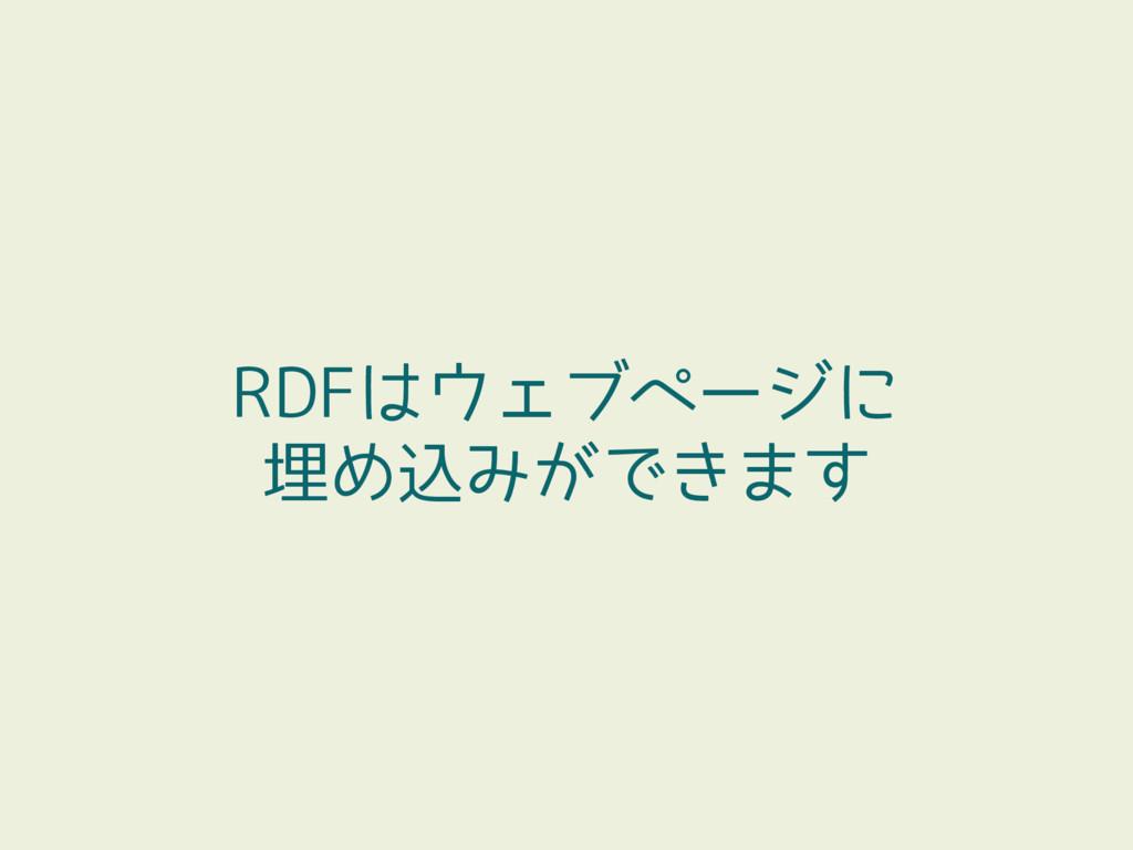 RDFはウェブページに 埋め込みができます