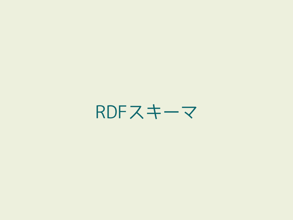 RDFスキーマ