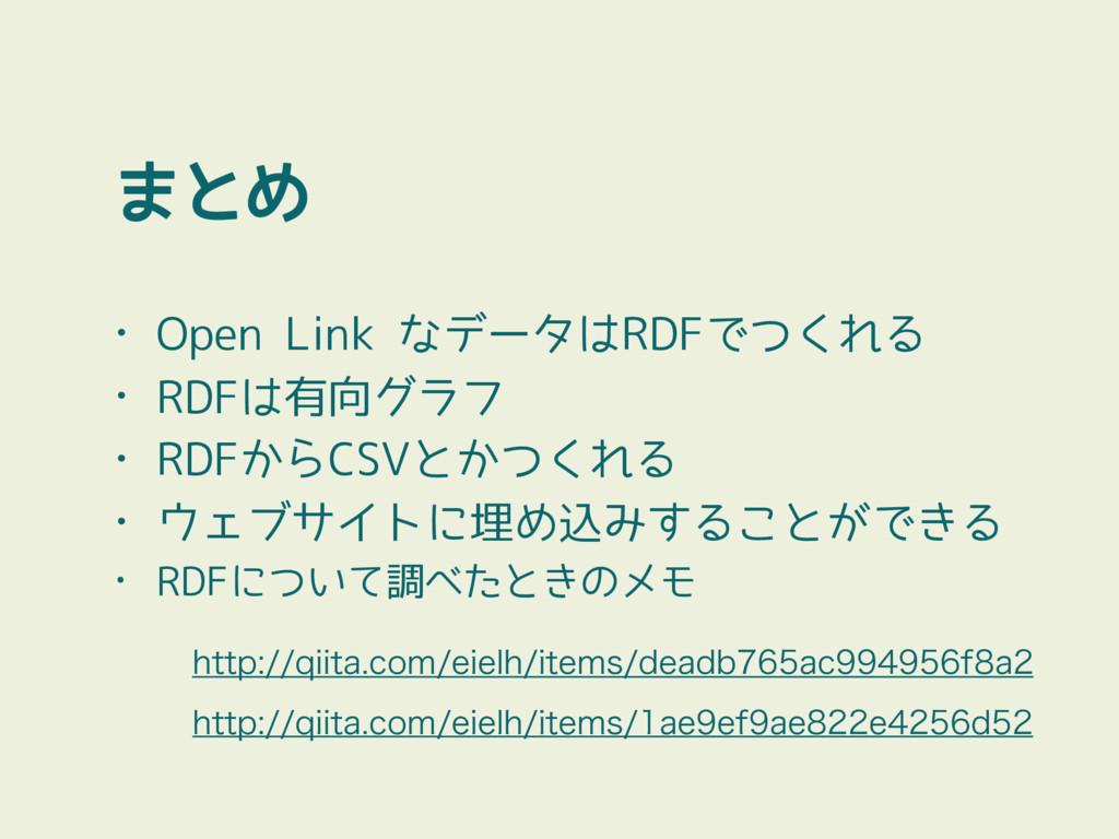 まとめ • Open Link なデータはRDFでつくれる • RDFは有向グラフ • RDF...