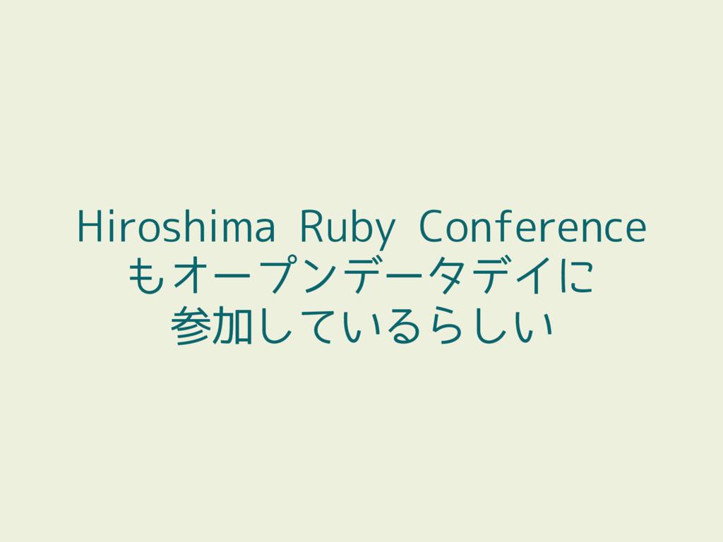 Hiroshima Ruby Conference もオープンデータデイに 参加しているらしい