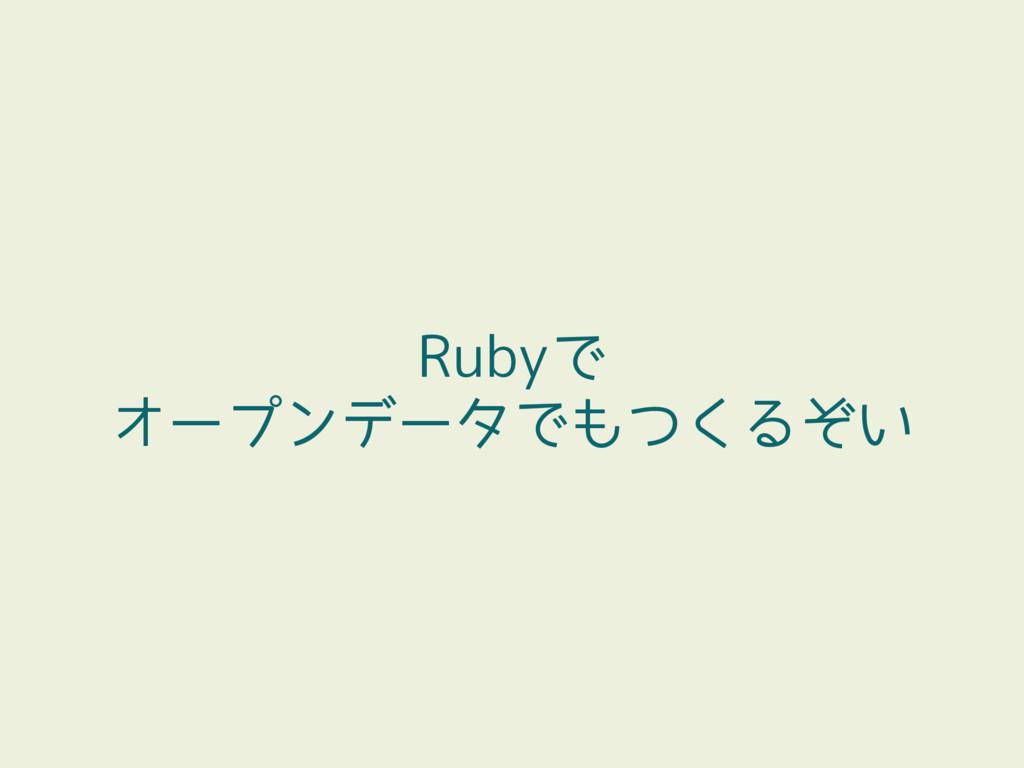Rubyで オープンデータでもつくるぞい