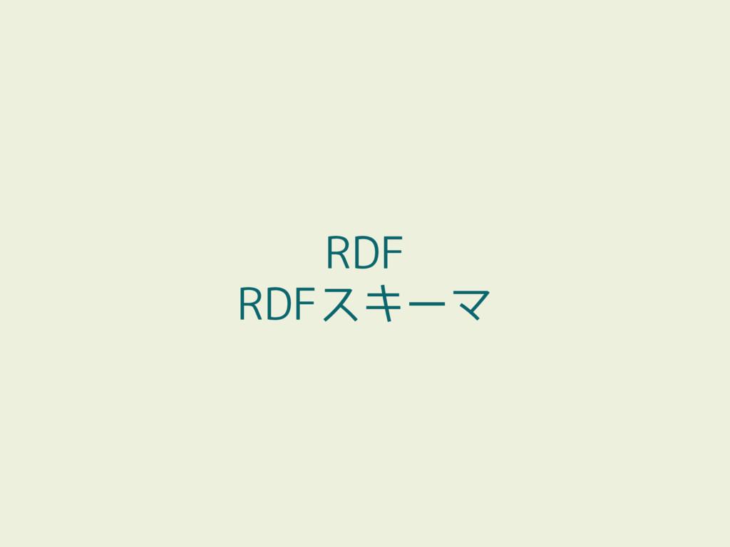 RDF RDFスキーマ
