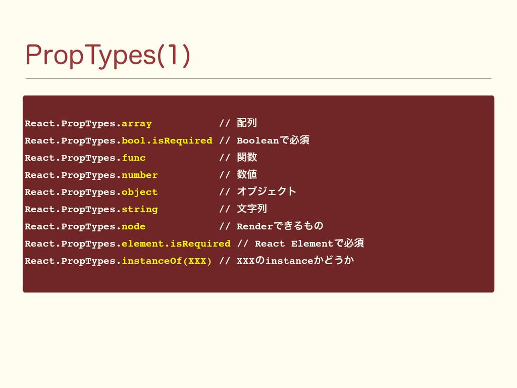 1SPQ5ZQFT   React.PropTypes.array // ྻ React....