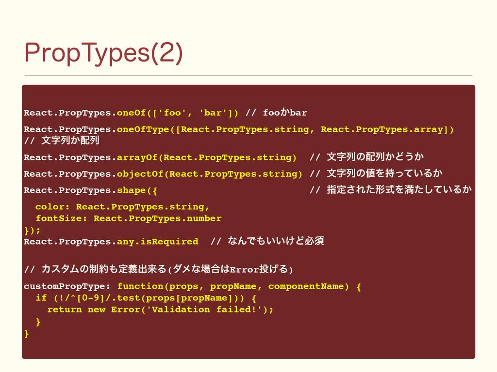 1SPQ5ZQFT   React.PropTypes.oneOf(['foo', 'bar...