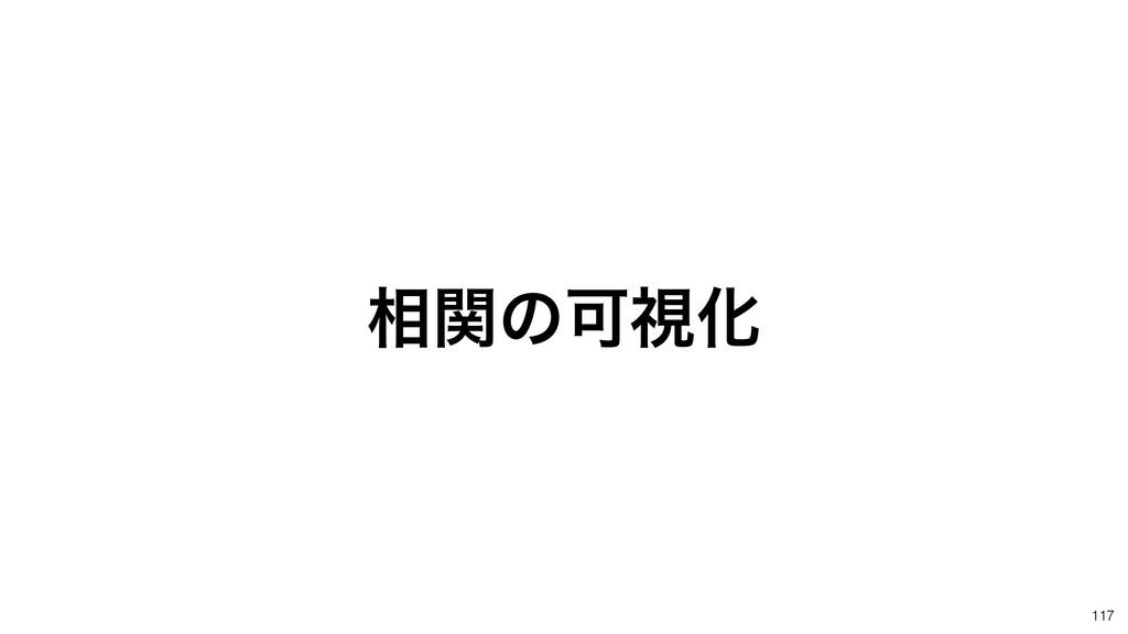 ૬ؔͷՄࢹԽ 117