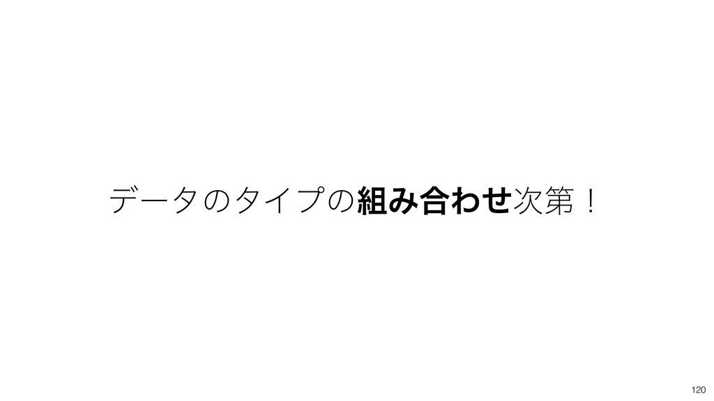 120 σʔλͷλΠϓͷΈ߹Θͤୈʂ