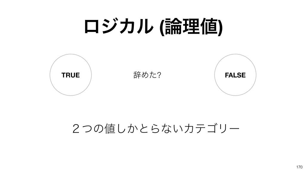 ϩδΧϧ (ཧ) TRUE FALSE ࣙΊͨ? 170 ̎ͭͷ͔͠ͱΒͳ͍ΧςΰϦʔ