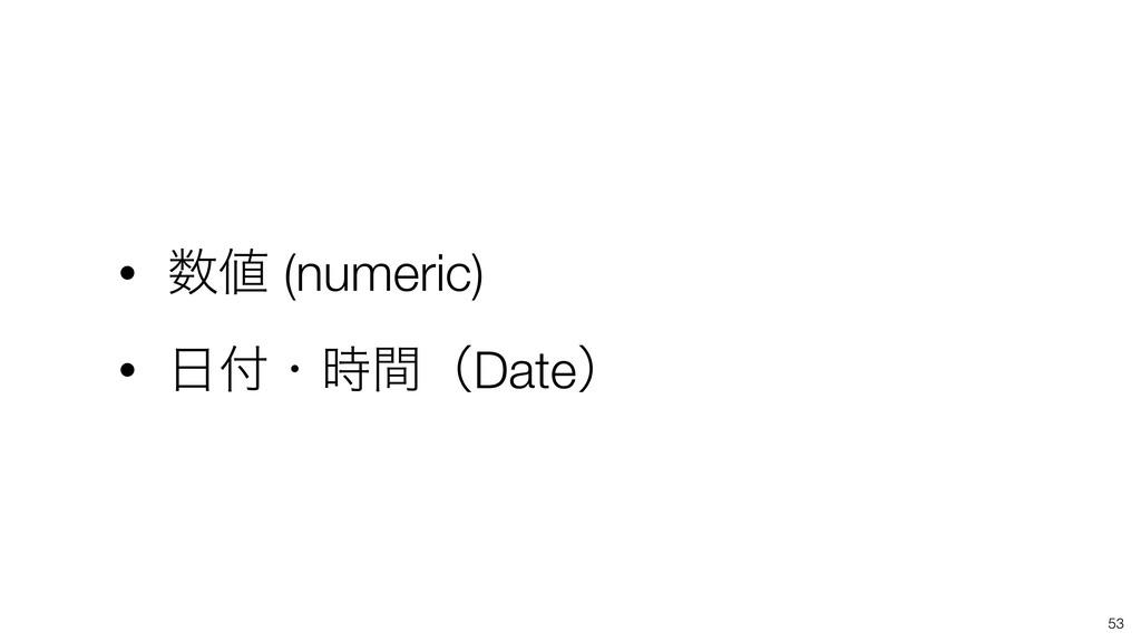 •  (numeric) • ɾؒʢDateʣ 53