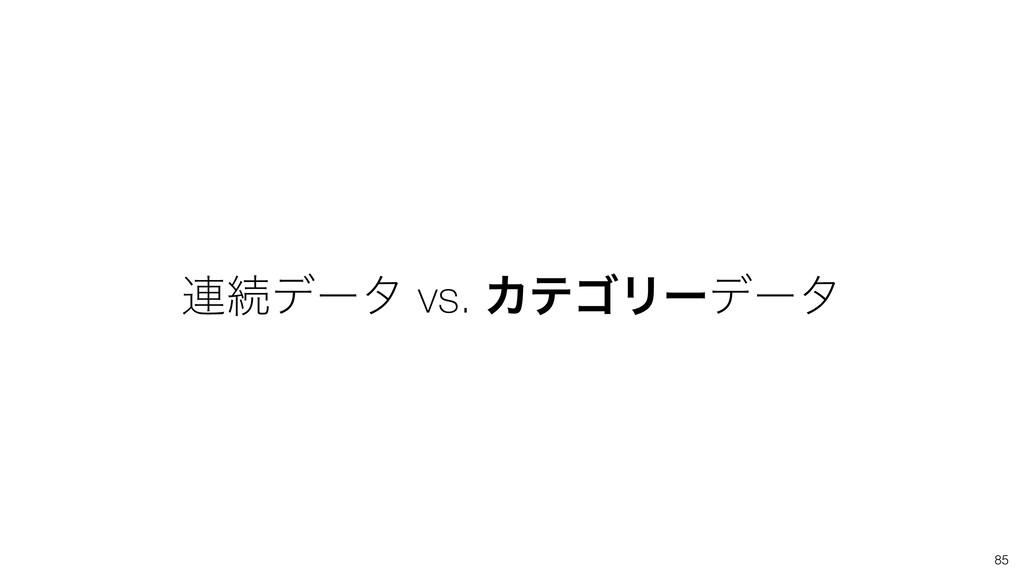 ࿈ଓσʔλ vs. ΧςΰϦʔσʔλ 85