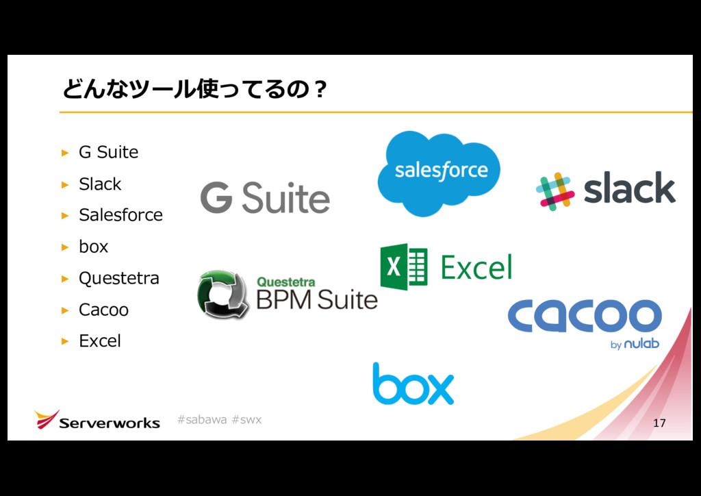 どんなツール使ってるの? G Suite Slack Salesforce box Quest...
