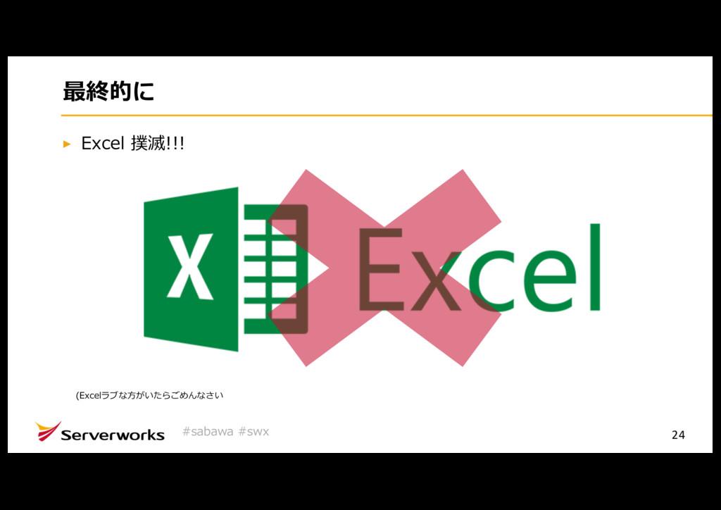 24 最終的に Excel 撲滅!!! (Excelラブな⽅がいたらごめんなさい #sabaw...