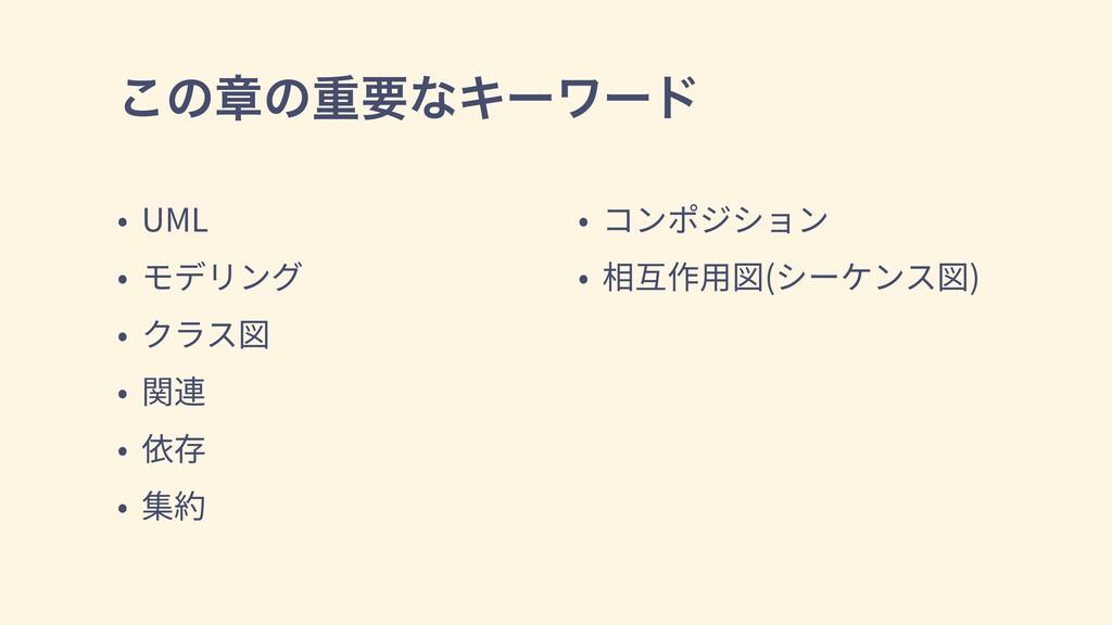 ͜ͷষͷॏཁͳΩʔϫʔυ • UML • モデリング • クラス図 • 関連 • 依存 • 集...