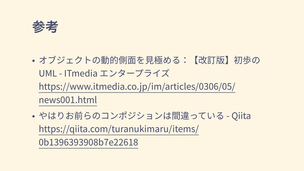 ߟ • オブジェクトの動的側⾯を⾒極める:【改訂版】初歩の UML - ITmedia エン...