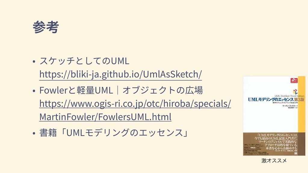 ߟ • スケッチとしてのUML https://bliki-ja.github.io/Uml...